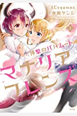神撃のバハムート マナリアフレンズ(1) (サイコミ) Kindle版