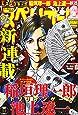 ビッグコミックスペリオール 2021年 1/1 号 [雑誌]