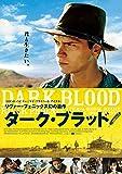 ダーク・ブラッド [DVD]