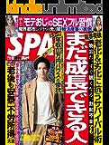 週刊SPA!(スパ)  2020年 2/11・18 合併号 [雑誌] 週刊SPA! (デジタル雑誌)