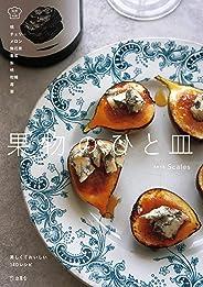 果物のひと皿 料理の本棚 (立東舎)