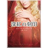 深紅の刻印 (mirabooks)