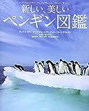 新しい、美しいペンギン図鑑