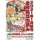 GA文庫&GAノベル2021年1月の新刊 全作品立読み(合本版) (GA文庫)