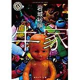牛家 (角川ホラー文庫)