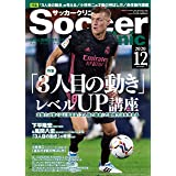 サッカークリニック2020年12月号 (「3人目の動き」レベルUP講座)