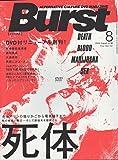 BURST (バースト) 2004年 08月号