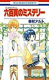 六百頁のミステリー (花とゆめコミックス)