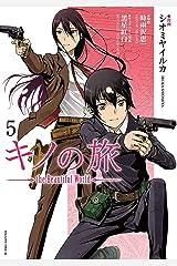キノの旅 the Beautiful World(5) (少年マガジンエッジコミックス) Kindle版