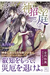 神招きの庭 2 五色の矢は嵐つらぬく (集英社オレンジ文庫) Kindle版