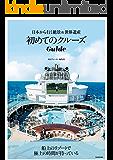 初めてのクルーズGuide 日本から行く絶景&世界遺産