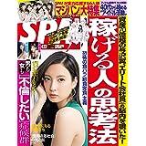 週刊SPA!(スパ) 2019年 4/23 号 [雑誌] 週刊SPA! (デジタル雑誌)