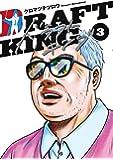 ドラフトキング 3 (ヤングジャンプコミックス)