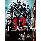 十三人の刺客 豪華版(2枚組) [DVD]