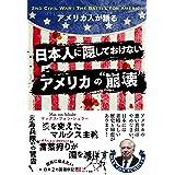 """アメリカ人が語る 日本人に隠しておけないアメリカの""""崩壊"""""""