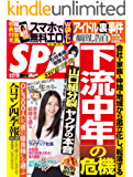 週刊SPA!(スパ)  2015年 09/22・29 合併号 [雑誌] 週刊SPA! (デジタル雑誌)