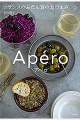 アペロ フランスのふだん着のおつまみ 料理の本棚 (立東舎) Kindle版