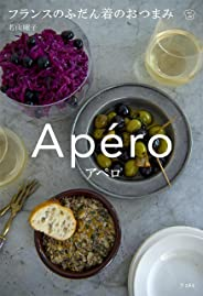 アペロ フランスのふだん着のおつまみ 料理の本棚 (立東舎)