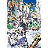 終末ツーリング 2 (電撃コミックスNEXT)