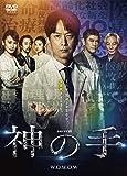 連続ドラマW 神の手 DVD-BOX