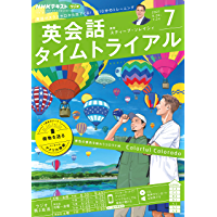 NHKラジオ 英会話タイムトライアル 2021年 7月号 [雑誌] (NHKテキスト)