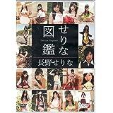 DVD>長野せりな:せりな図鑑 (<DVD>)