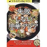 フライパン一つで失敗しない中華・アジア料理 (タツミムック)