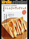 暮らし上手のサンドイッチ[雑誌]