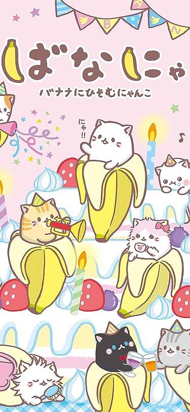 2019年秋アニメ - バナナにひそむにゃんこ