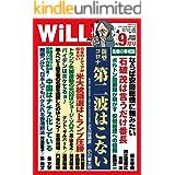 月刊WiLL (ウィル) 2020年 09月号 [雑誌]
