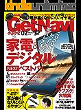 GetNavi 2020年2月号 [雑誌]