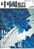 中國紀行CKRM Vol.17 (主婦の友ヒットシリーズ)