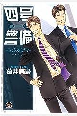 四号×警備―シックス・シグマ― (GUSH COMICS) Kindle版