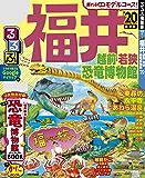 るるぶ福井 越前 若狭 恐竜博物館'20 (るるぶ情報版(国内))