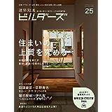 建築知識ビルダーズNo.25 (エクスナレッジムック)