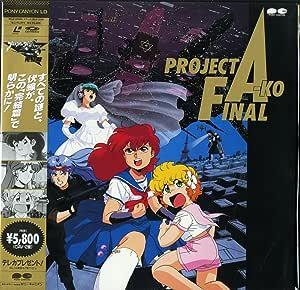 プロジェクトA子・FINAL [Laser Disc]