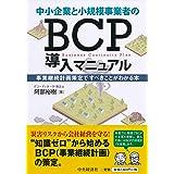 中小企業と小規模事業者のBCP導入マニュアル