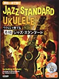 親指1本で弾く ウクレレで奏でる本格ジャズ・スタンダード〈模範演奏CD付〉