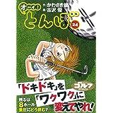 オーイ!とんぼ (第24巻) (ゴルフダイジェストコミックス)