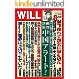 月刊WiLL (ウィル) 2020年 08月号 [雑誌]