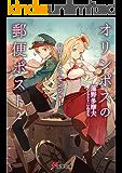 オリンポスの郵便ポスト2 ハロー・メッセンジャー (電撃文庫)