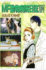 MF動物病院日誌(14) Kindle版