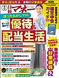 日経マネー 2020年3月号 [雑誌]