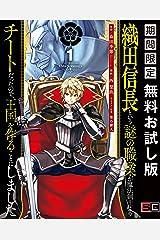 織田信長という謎の職業が魔法剣士よりチートだったので、王国を作ることにしました 1巻【期間限定 無料お試し版】 (デジタル版ガンガンコミックスUP!) Kindle版