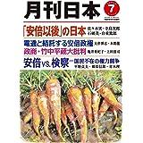 月刊日本2020年7月号
