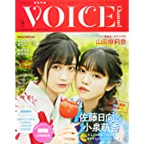VOICE Channel VOL.12 (COSMIC MOOK)