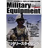 Military Equipment完全装備カタログ―特殊部隊から一般兵士まで装備を完全網羅 (COSMIC MOOK)