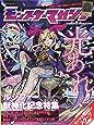 モンスターマガジン No.36 (カドカワゲームムック)
