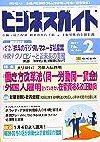 ビジネスガイド 2019年 02 月号 [雑誌]