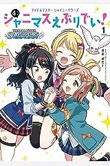 アイドルマスター シャイニーカラーズ シャニマスえぶりでい!(1) (カドカワデジタルコミックス) Kindle版
